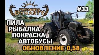 FARMERS DYNASTY 33 Рыбалкапилапокраскаавтобусы   обновление 0.58