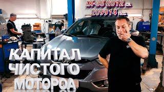Стук G4KD Hyundai IX-35 задиры цилиндров. Капитальный ремонт двигателя
