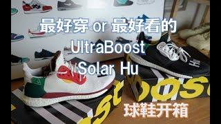 """球鞋开箱:菲董最新""""Human""""球鞋,最好穿的Boost! Sneaker Unboxing: Pharrell Solar Hu"""