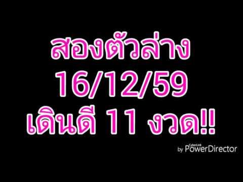 สูตรหวย2ตัวล่าง งวดวันที่ 16/12/59 เข้าต่อเนื่อง11งวด!! (ล่าสุดเข้า77ตรงๆ)