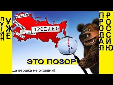 Путин продал Россию Американцам. Не бойтесь сдачи страны США, всё уже произошло