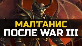 Что случилось с Мал'Ганисом??? | World of Warcraft