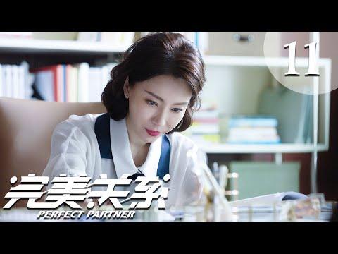【ENG SUB】完美关系 11   Perfect Partner EP11(黄轩、佟丽娅主演)