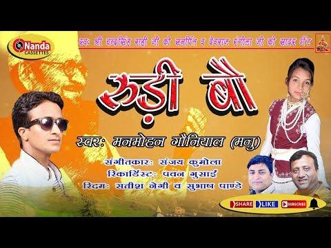 Rudi Bou || Manmohan Gauniyal (Manu) || New Uttarakhandi Song || Garhwali song
