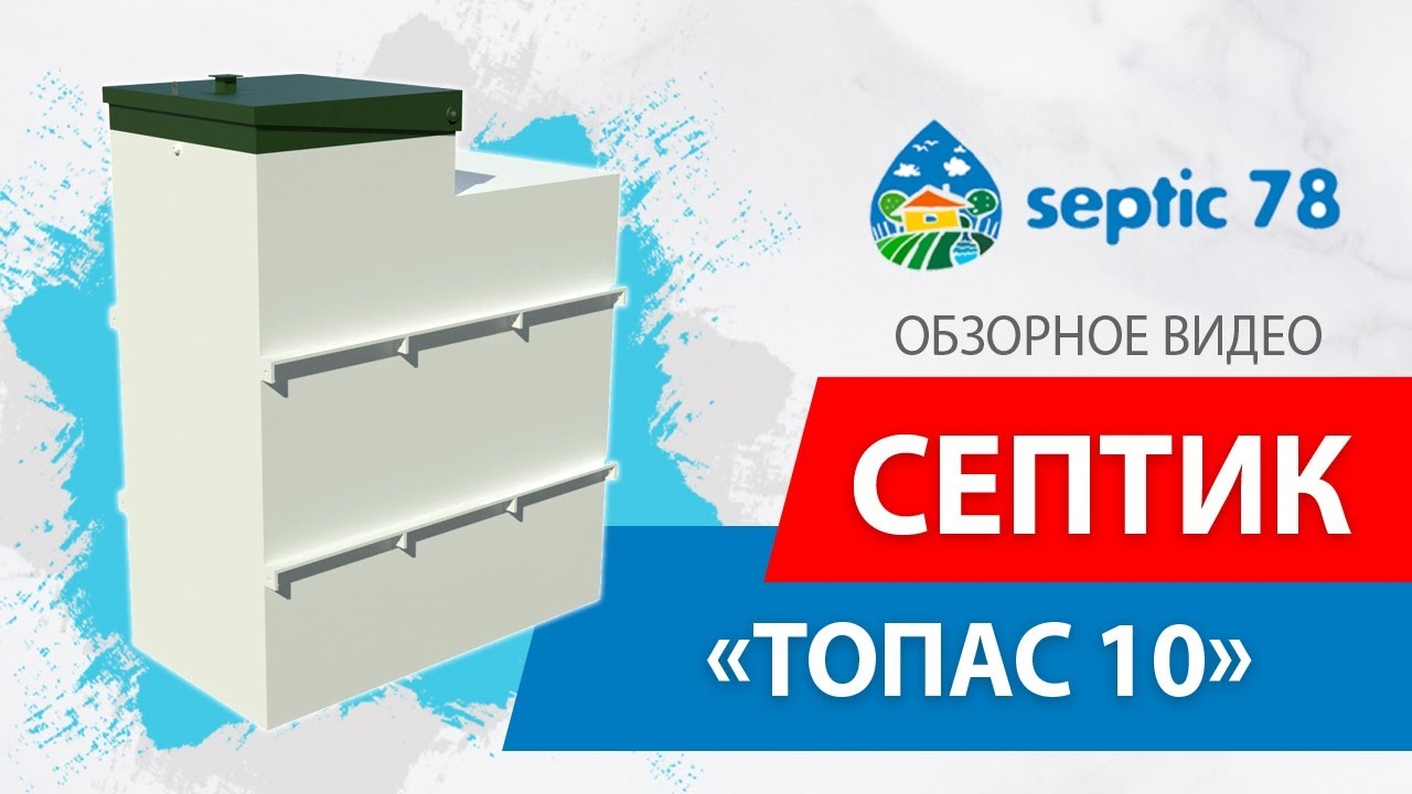 Септик Юнилос Астра 3 - Обзор от компании Септик78 в СПб - YouTube