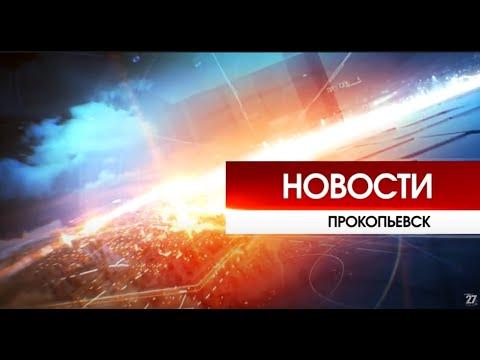 Новости Прокопьевска 25.05.2020