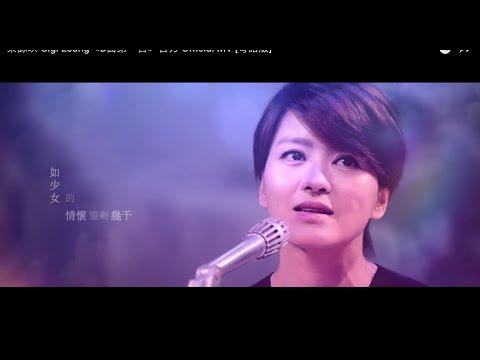 梁詠琪 Gigi Leung《B面第一首》官方 Official MV [粵語版]