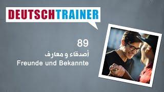 أصدقاء ومعارف :الألمانية للمبتدئين / مدرب الألمانية