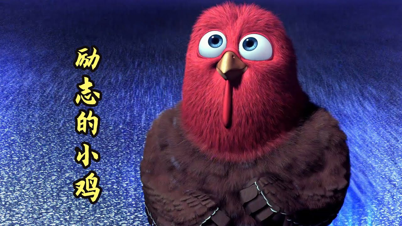 """小鸡为了不成为烤鸡,立志成为""""超级火鸡"""",搞笑动画电影"""
