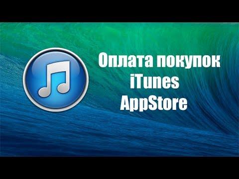 Как оплатить покупки в AppStore и ITunes?!