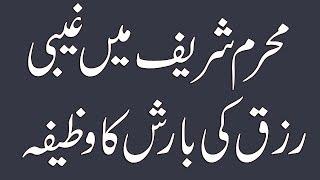 Muharram Sharif Main Ghaibi Rizq Ki Barish Ka Wazifa