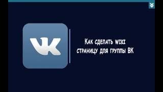 Как создать wiki страницу Вконтакте|Видеоурок