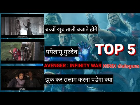 Avengers: Infinity War(2018) all FUNNY CLLIP in HINDI ll