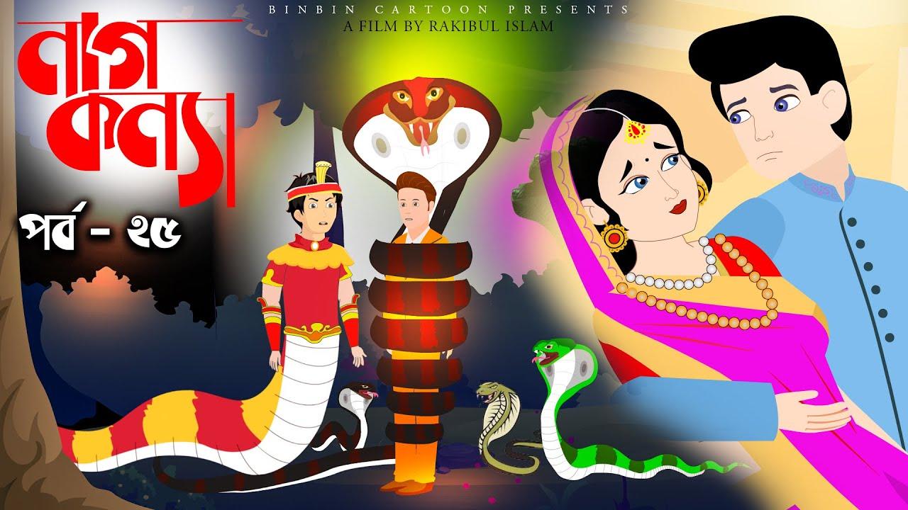 নাগ কন্যা | Naag konna | Episode 25 | Bangla Cartoon | Bangla Nagin golpo | Bengali Rupkothar golpo