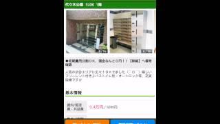 SUUMOスーモ – 賃貸物件・マンション・アパート・不動産・お部屋探し
