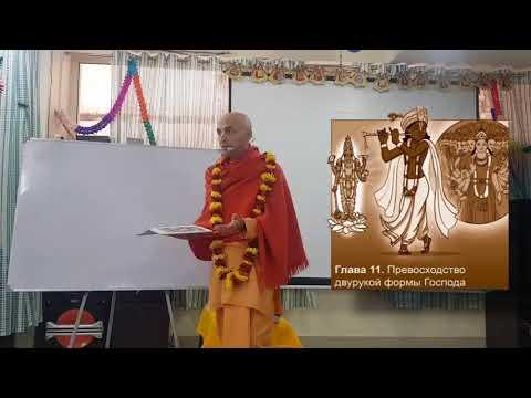 Бхагавад Гита 11 - Ватсала прабху