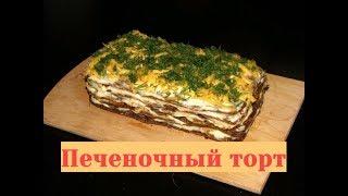 Съест даже привереда - Печеночный торт в мультипекаре. Закусочный торт из печени.