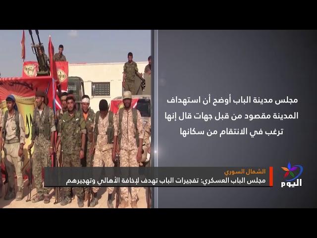 مجلس الباب العسكري:  تفجيرات الباب تهدف لإخافة الأهالي وتهجيرهم