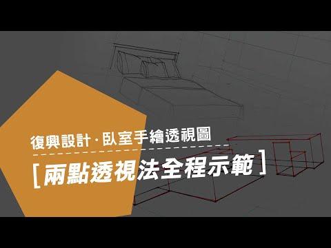 復興設計/室內設計/兩點透視圖繪製-臥室空間/即將開課!