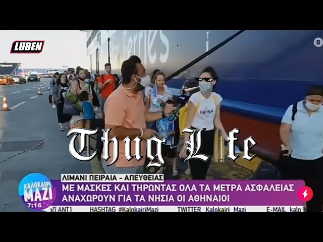 Ταξιδιώτισσα πετσοκόβει τον ρεπόρτερ Τσίλι έξω από το Blue Star Πάρος | Luben TV - LubenTV