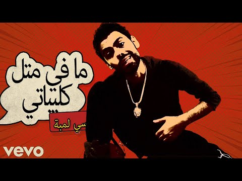 (Official Music Video) | فيديو كول