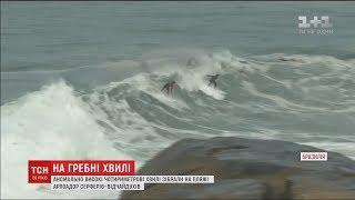 Серфери Бразилії скористались аномально високими хвилями, аби похизуватись майстерністю