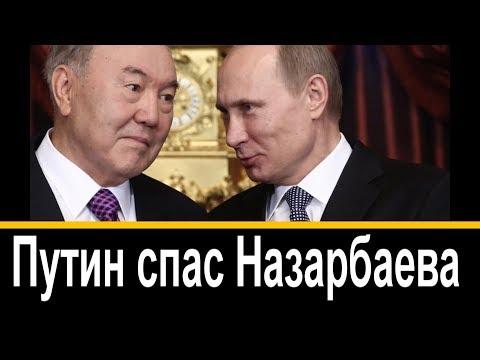 Почему Путин спас