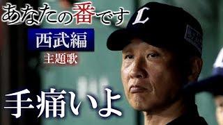 あなたの番です-西武編-の主題歌・「手痛いよ」のMVが公開! 【チャンネ...