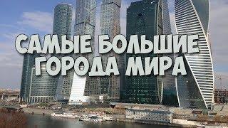 Топ 20 самых больших городов мира!!!