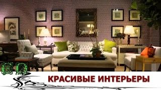 видео интерьеры комнат