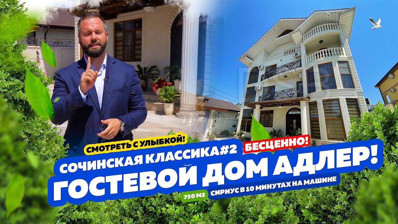 Сочинская классика #2! Гостевой Дом в Адлере! Купить недвижимость в Сочи!
