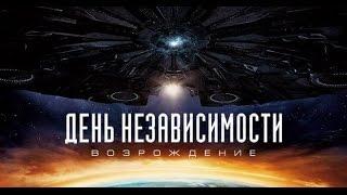 ДЕНЬ НЕЗАВИСИМОСТИ: ВОЗРОЖДЕНИЕ | Обзор | Трейлер на Русском | КиноПремьеры 2016