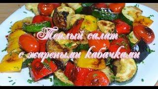 Теплый Салат  с  жареными  кабачками