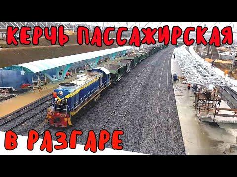 Крымский мост(08.11.2019)Керчь Пассажирская