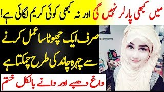 Chehre K Dag Dhabe Aur Halke Door Karne Ka Small Wazifa | Wazifa For Face Beauty