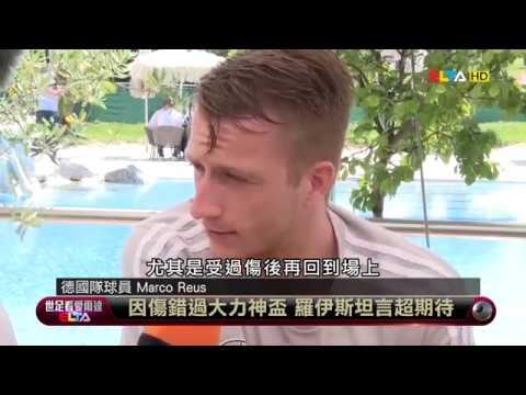 愛爾達電視20180607| 德國戰車力拚衛冕 羅伊斯坦言超期待