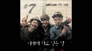 Kim Jong Kook (김종국) - Words I Want To Say To You (Feat. Gary 개리, Haha 하하)