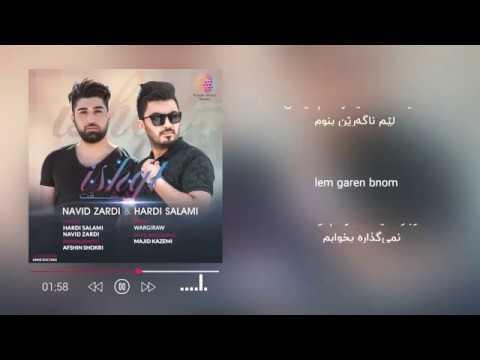 navidd zardi ft hardi salame (ishqt) 2017 new kurdish song