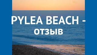 PYLEA BEACH 3* Греция Родос отзывы – отель ПУЛЕА БИЧ 3* Родос отзывы видео