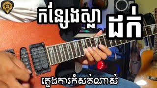 កន្សែងស្លាដក់ (ភ្លេងការកំសត់ណាស់)Guitar Instrumental by Tola solo  រុំ តុលា2021