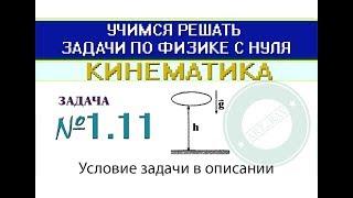 Задача 1.11. КИНЕМАТИКА   Учимся решать задачи по физике с нуля