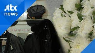 입주민 폭행에 경비원 '극단적 선택'…주민들 추모 물결 / JTBC News