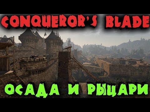 Conqueror's Blade - невероятная бесплатная игра о рыцарях на русском - Стрим обзор новой MMO для ПК