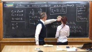 Урок 242. Задачи на электроемкость