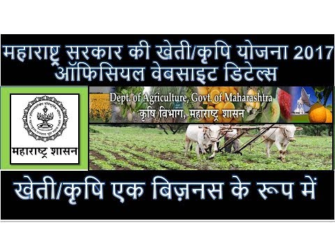 Maharashtra Govt. - Department Of Agriculture Schemes For Farming/ Agriculture Business