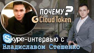 Почему CLOUD TOKEN? Интервью с Владиславом Стешенко #cloudtoken #криптовалюта #пассивныйдоход