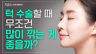 턱 수술할 때 무조건 많이 깎는 게 좋을까?