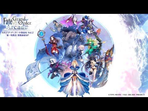 Fate/Grand Order Arcade カルデ...