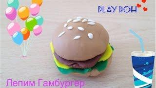 Лепим гамбургер из пластилина.Как лепить еду для кукол.