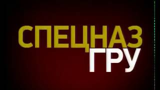 видео Спецназу ГРУ Генштаба - 65 лет. Видеоролик